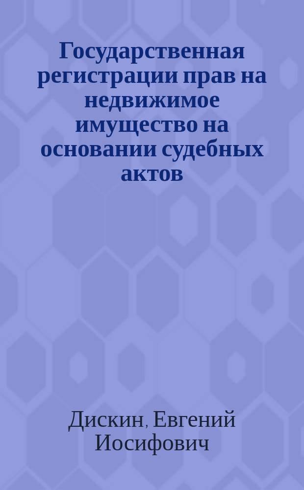 Государственная регистрации прав на недвижимое имущество на основании судебных актов : научная монография