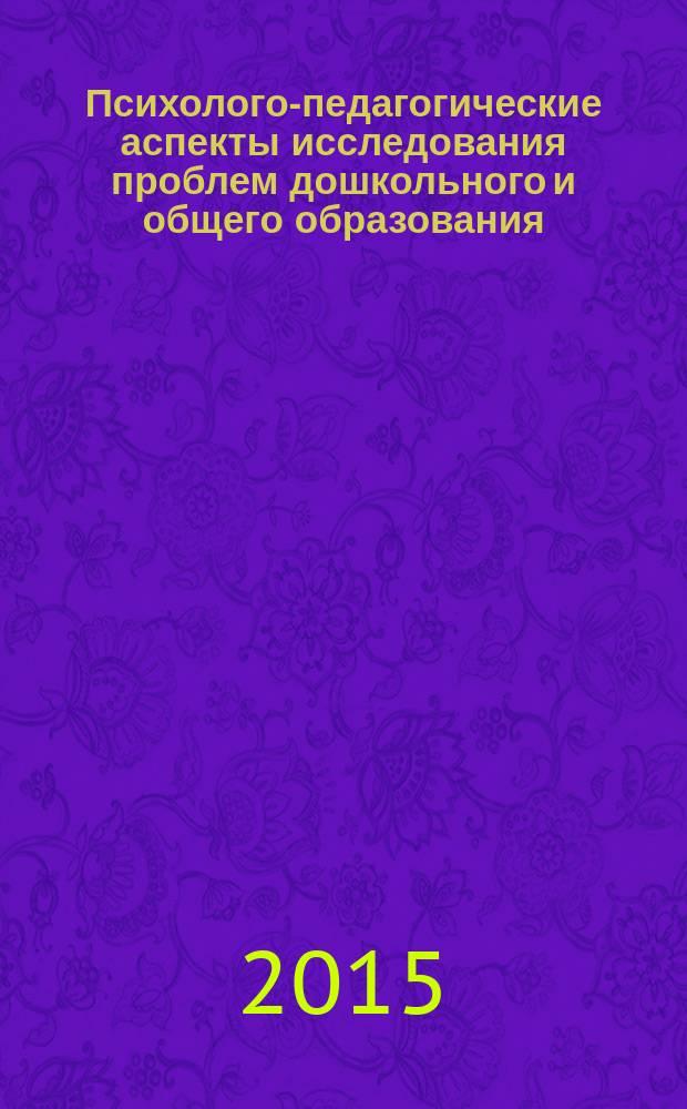 Психолого-педагогические аспекты исследования проблем дошкольного и общего образования : монография : сборник статей