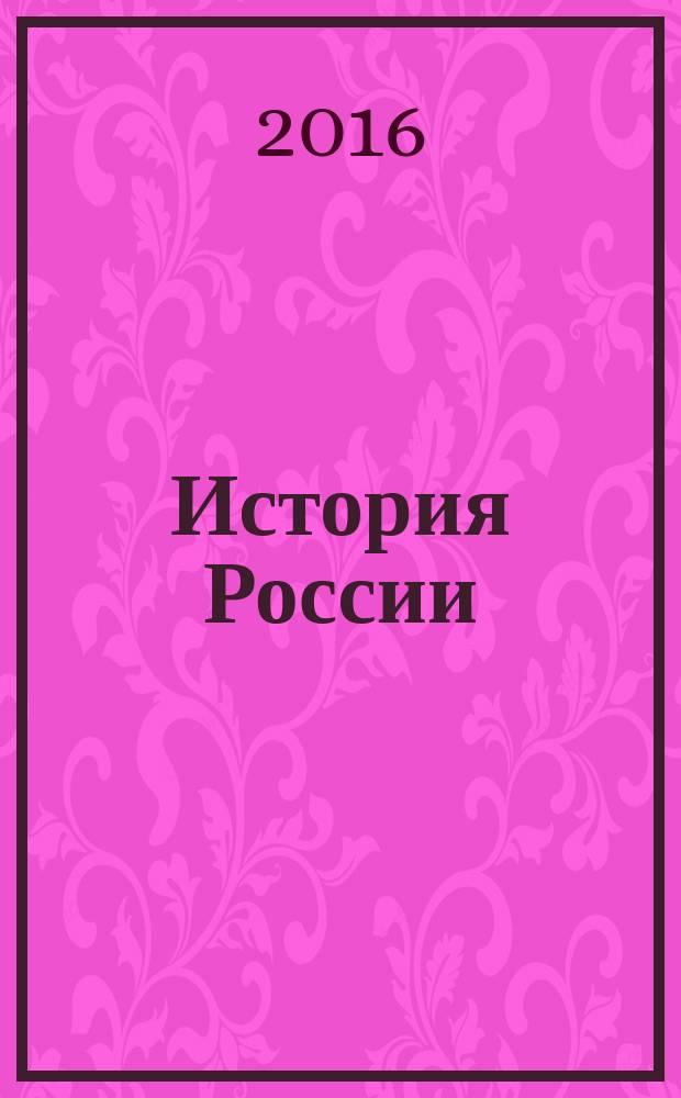 История России : 10 класс : учебник для общеобразовательных организаций : в 3 ч