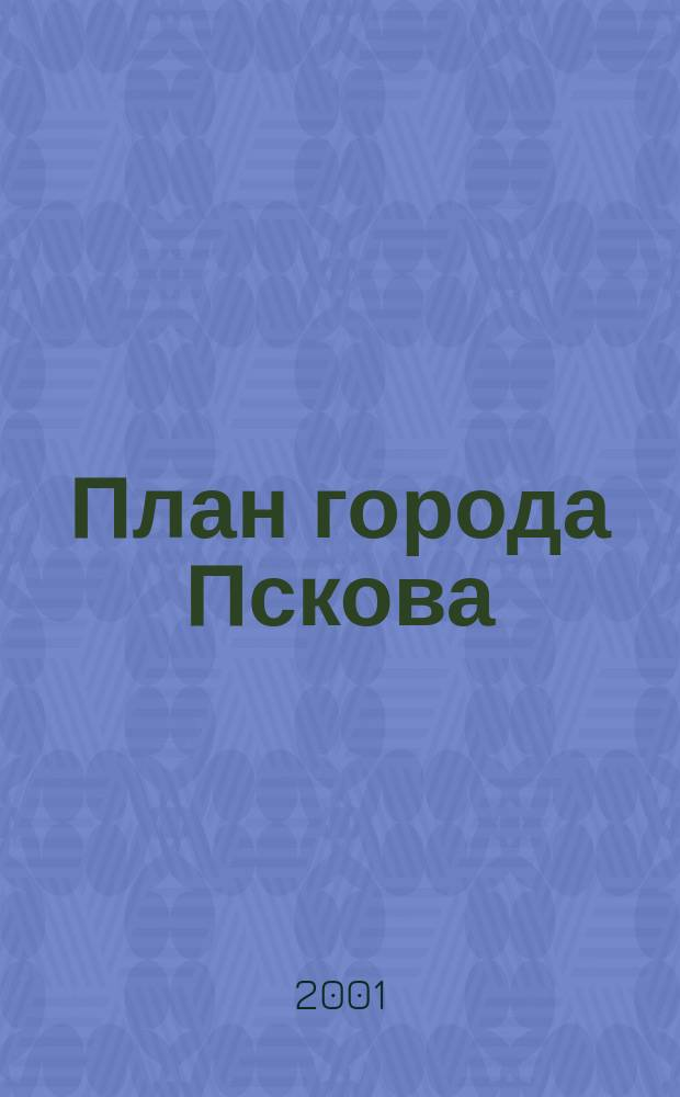 План города Пскова