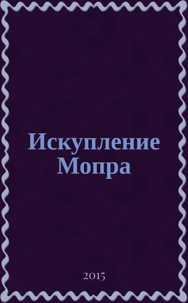 Искупление Мопра : роман