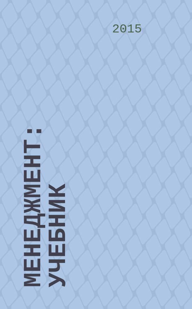 """Менеджмент : учебник : к уровню подготовки выпускников по направлению 38.03.01 (080100.62) """"Экономика"""" по дисциплине """"Менеджмент"""""""