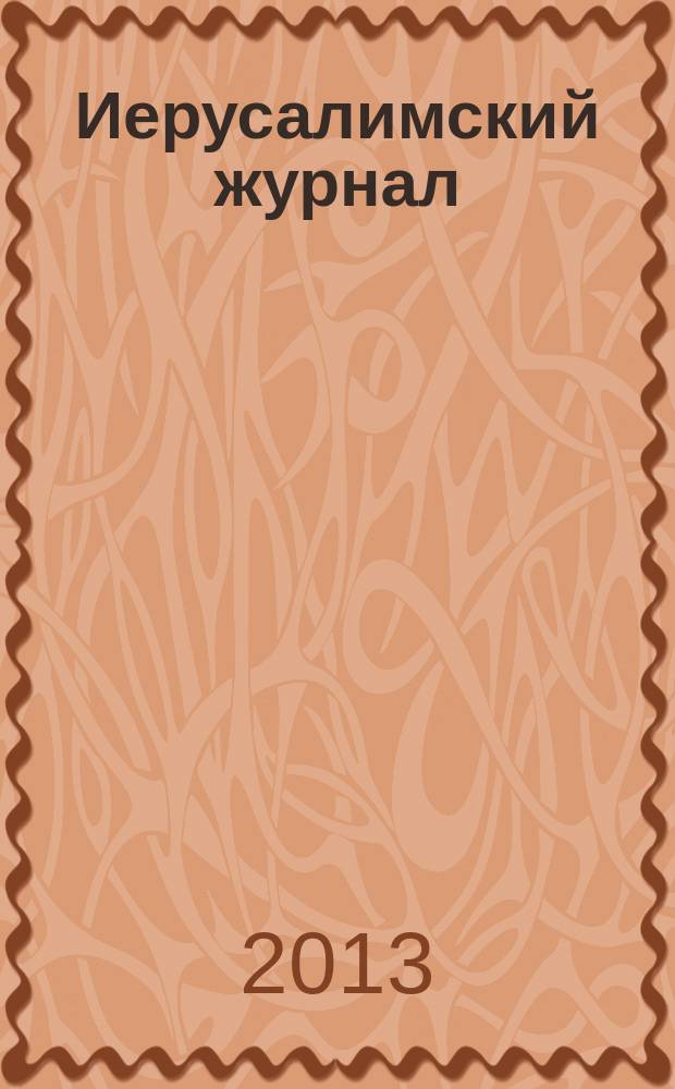 Иерусалимский журнал : Лит.-худож. период. изд. № 45