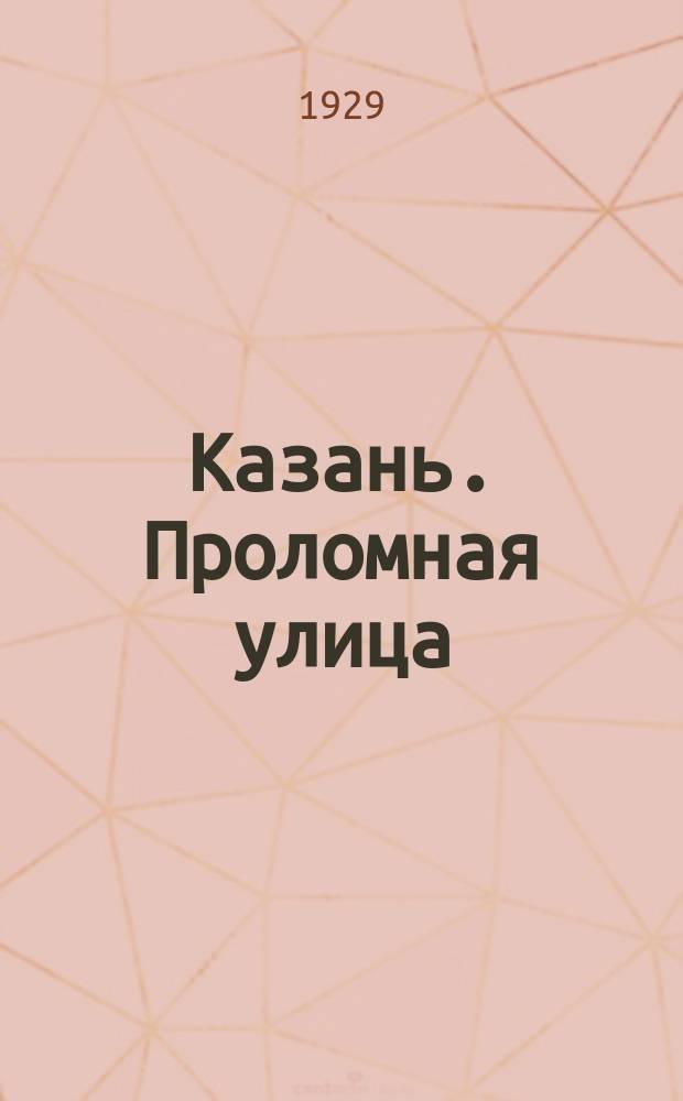 Казань. Проломная улица : почтовая карточка
