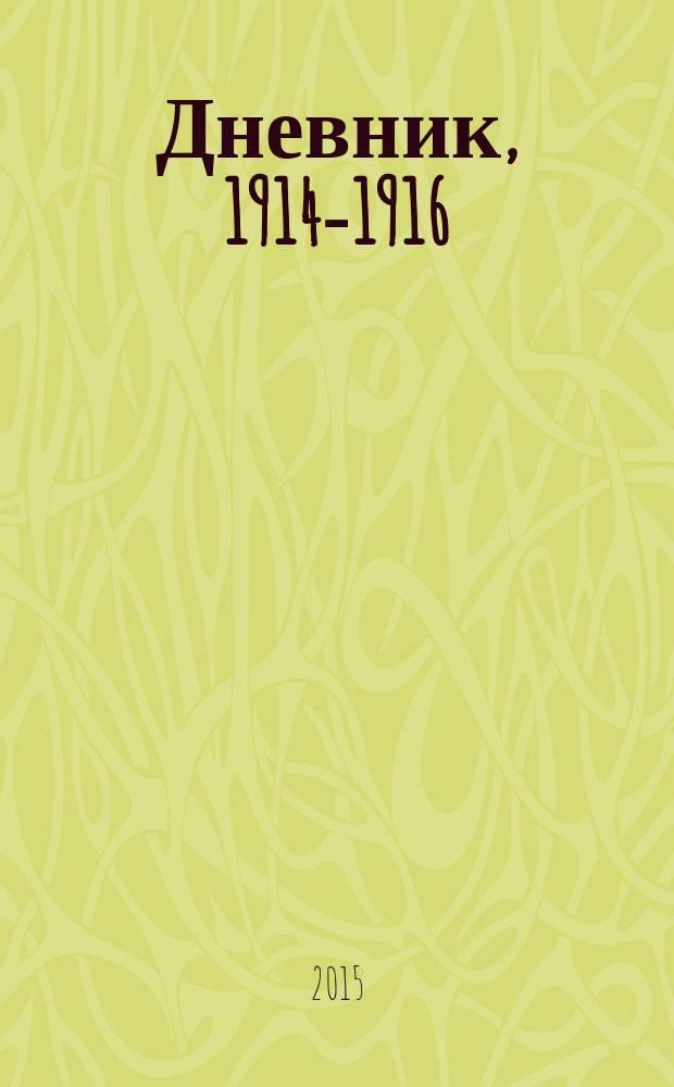 Дневник, 1914-1916