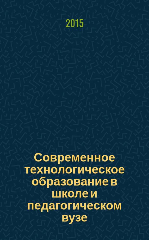Современное технологическое образование в школе и педагогическом вузе : материалы XXI Международной конференции по проблемам технологического образования