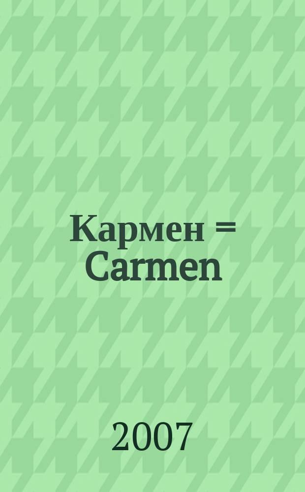 Кармен = Carmen