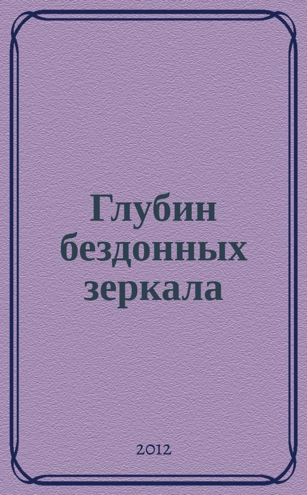 Глубин бездонных зеркала : Авторский альбом Р. Илюхиной