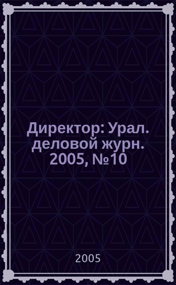 Директор : Урал. деловой журн. 2005, № 10 (67)