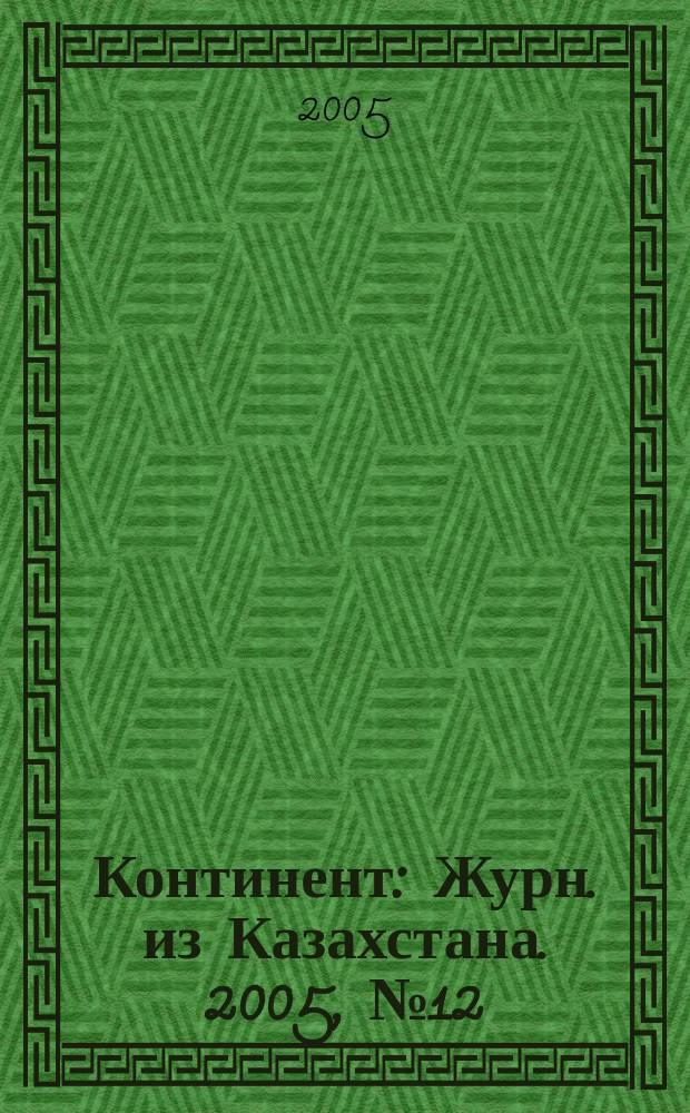 Континент : Журн. из Казахстана. 2005, № 12 (148)