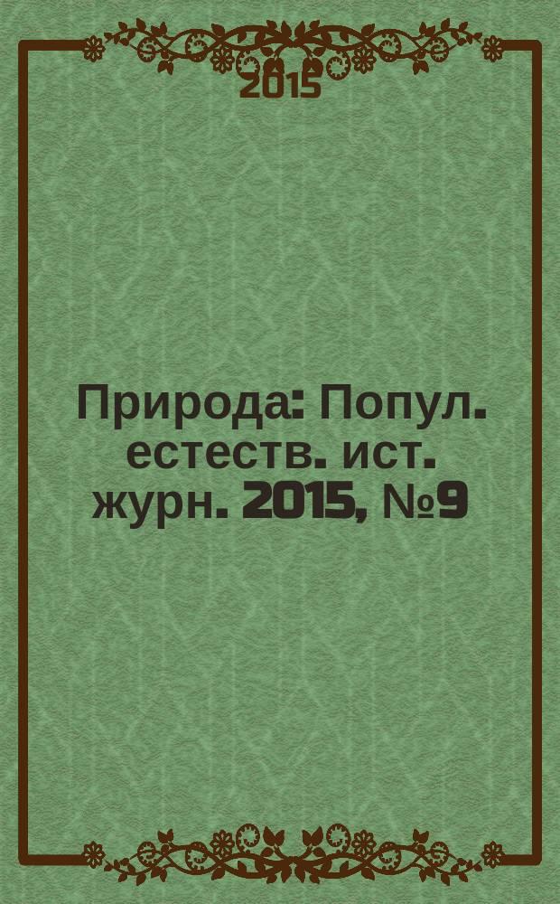 Природа : Попул. естеств. ист. журн. 2015, № 9 (1201)