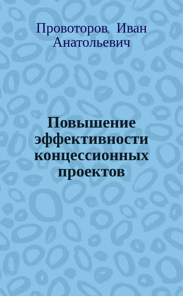 Повышение эффективности концессионных проектов : (на примере дорожного хозяйства Воронежской области) : монография