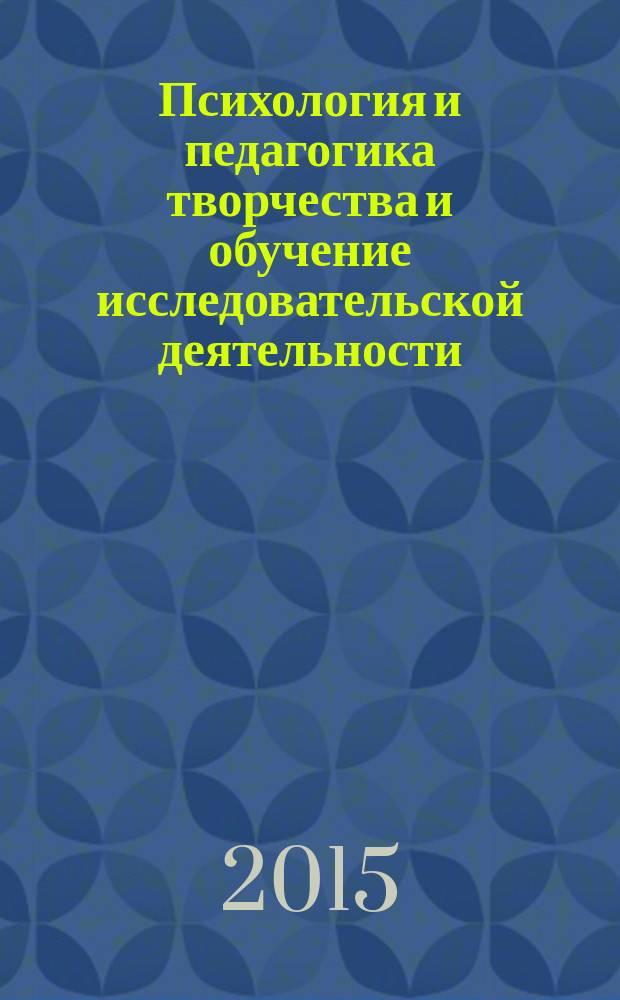 Психология и педагогика творчества и обучение исследовательской деятельности : педагогическая инноватика