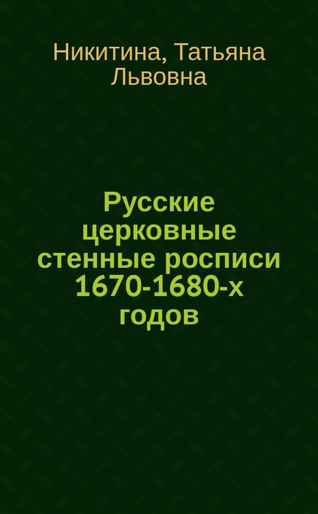 Русские церковные стенные росписи 1670-1680-х годов
