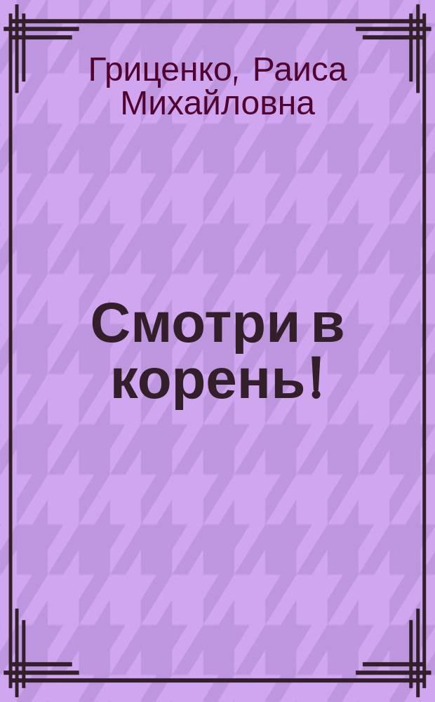 Смотри в корень! : олимпиады, викторины, конкурсы, турниры по русскому языку : 9-11 классы