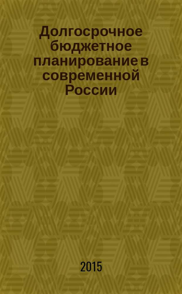 Долгосрочное бюджетное планирование в современной России (региональный аспект) : монография