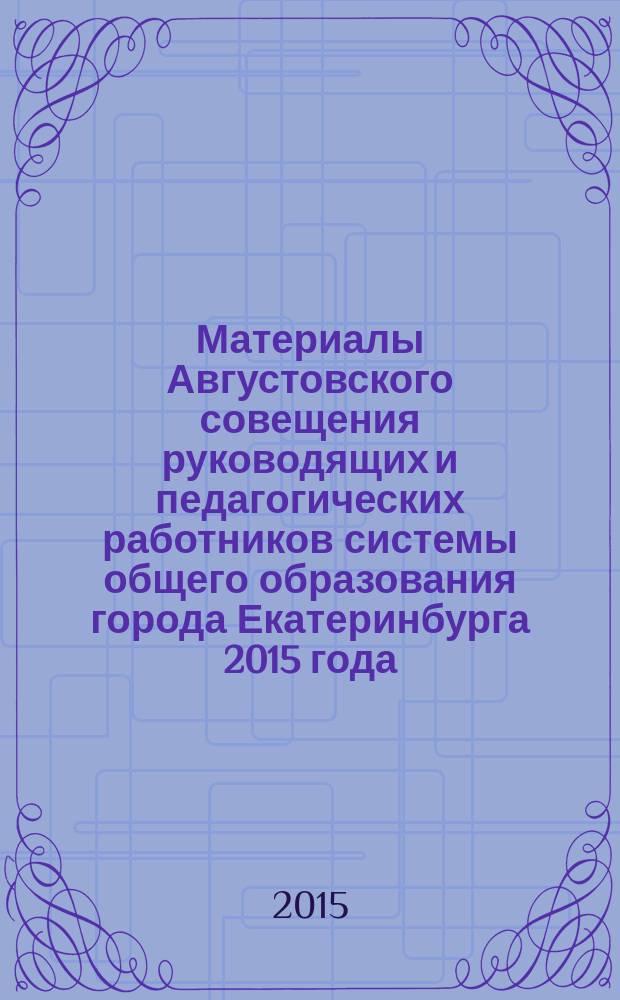 Материалы Августовского совещения руководящих и педагогических работников системы общего образования города Екатеринбурга 2015 года