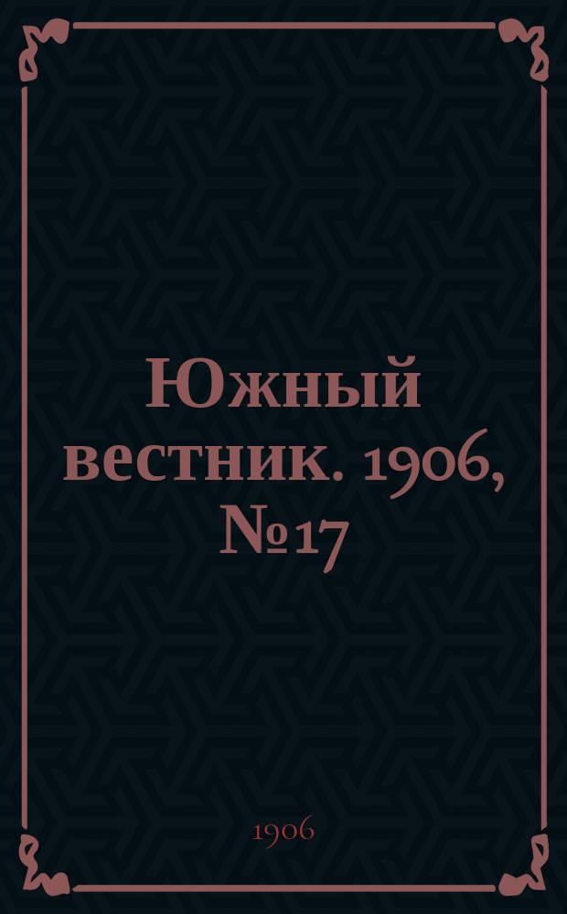 Южный вестник. 1906, № 17 (5 марта)