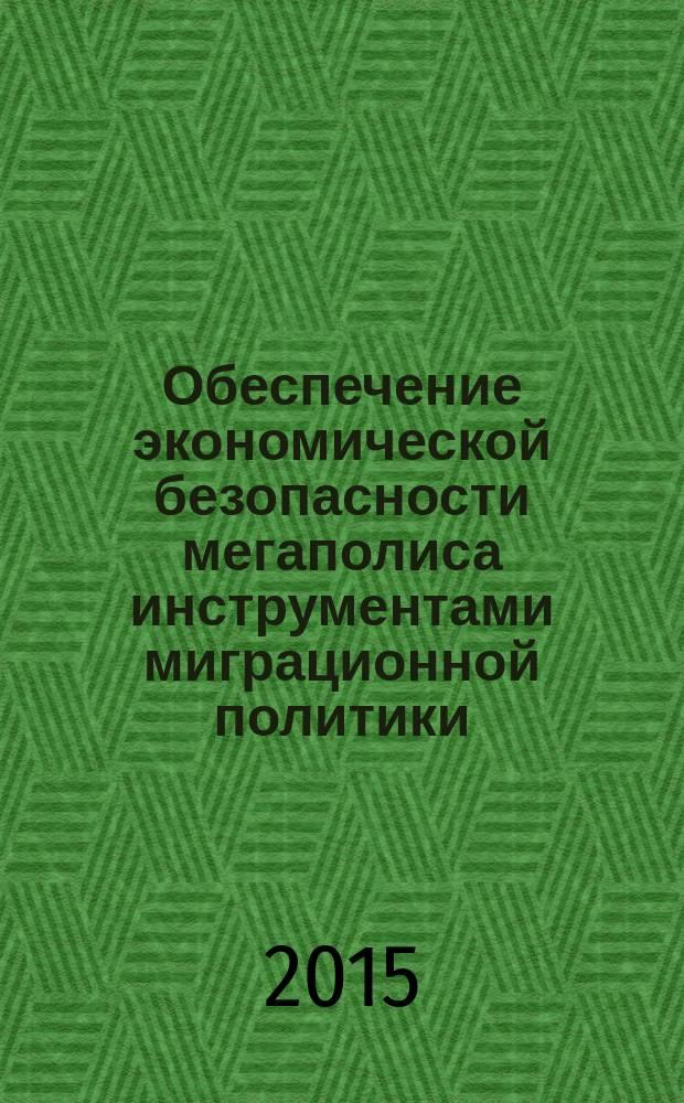 Обеспечение экономической безопасности мегаполиса инструментами миграционной политики (на примере г. Санкт-Петербурга) : монография