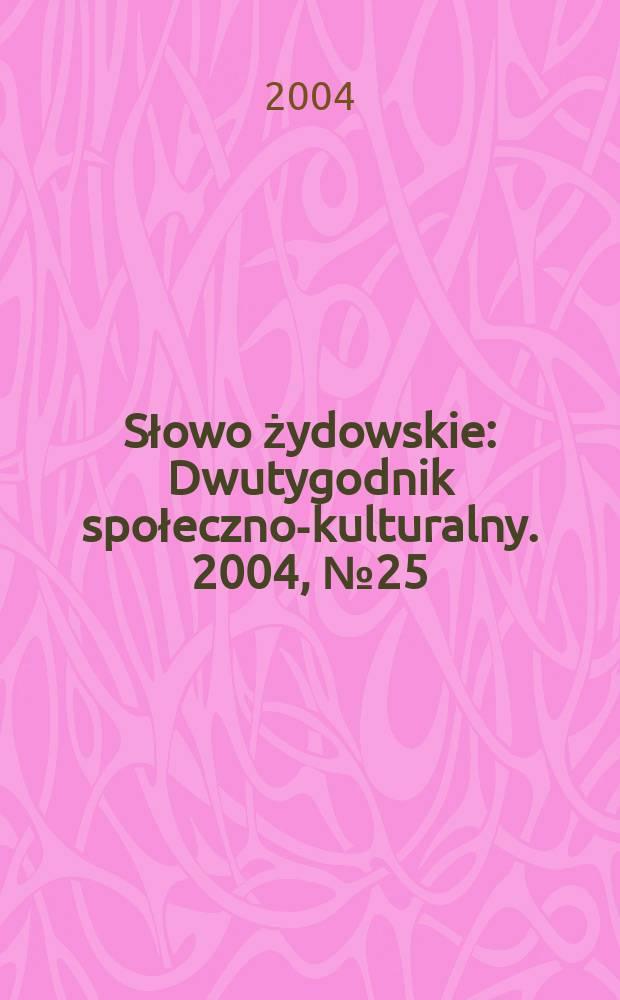 Słowo żydowskie : Dwutygodnik społeczno-kulturalny. 2004, № 25/26 (337/338)