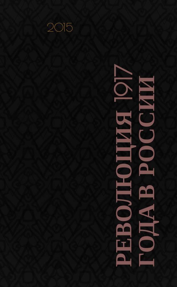 Революция 1917 года в России: новые подходы и взгляды : сборник научных статей : материалы международной научной конференции, 6 ноября 2014 г