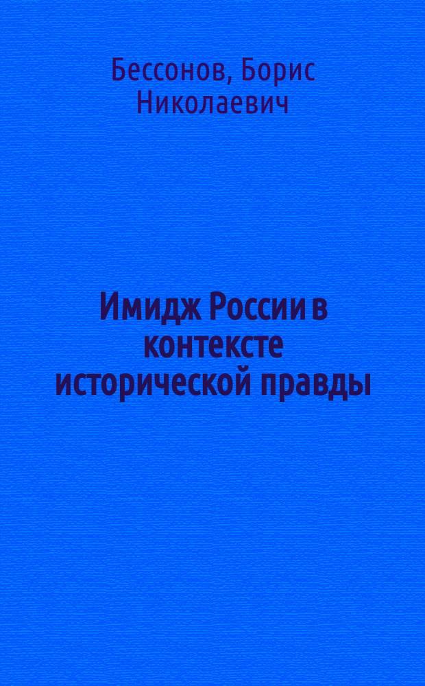 Имидж России в контексте исторической правды