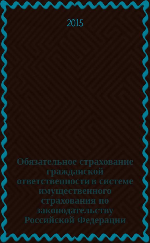 Обязательное страхование гражданской ответственности в системе имущественного страхования по законодательству Российской Федерации