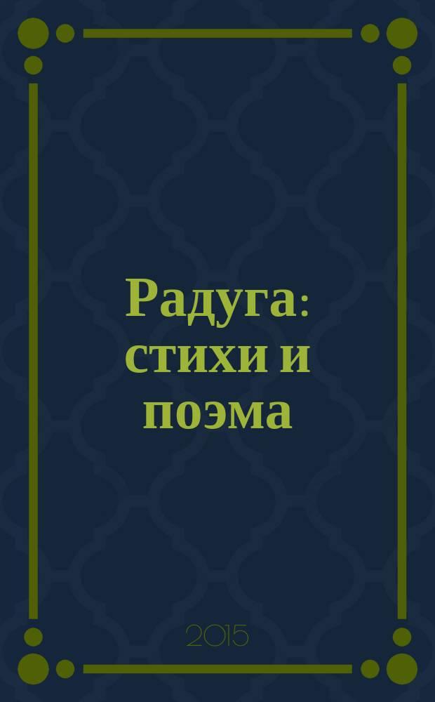 Радуга : стихи и поэма