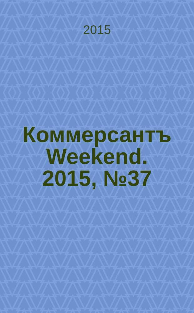 Коммерсантъ Weekend. 2015, № 37
