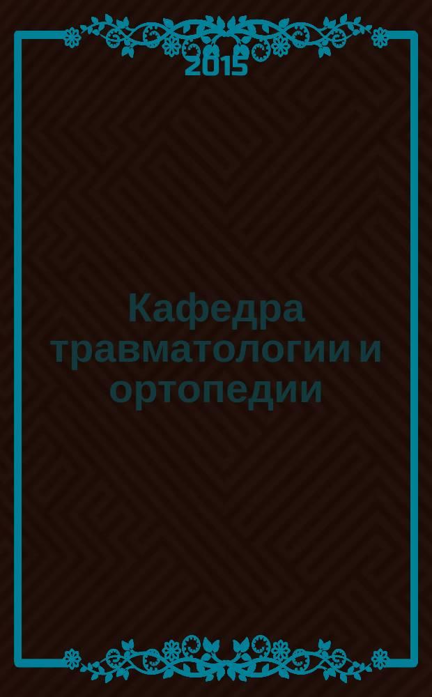 Кафедра травматологии и ортопедии : научно-практический журнал. 2015, № 3 (15)