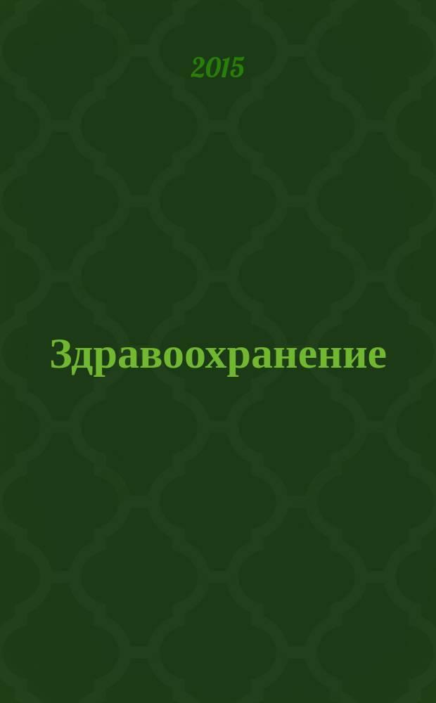 Здравоохранение : Журн. для гл. врача и гл. бухгалтера. 2015, № 11