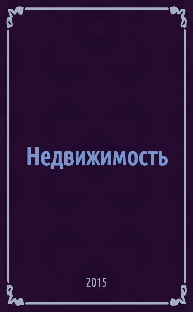 Недвижимость (Омск) : новостройки. Квартиры. Коттеджи. Аренда. Коммерческая недвижимость. 2015, № 43 (1043)