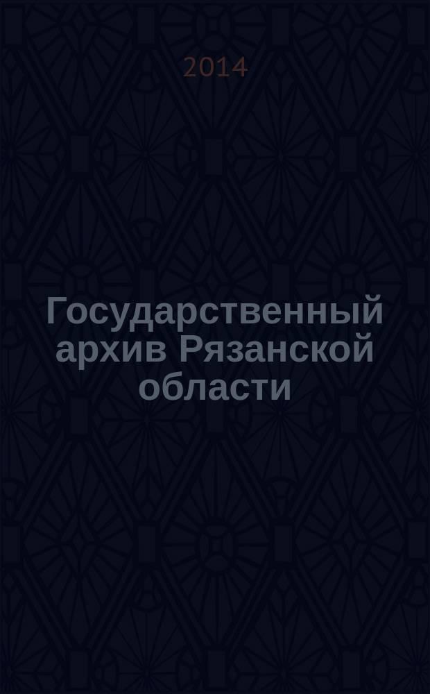Государственный архив Рязанской области : путеводитель