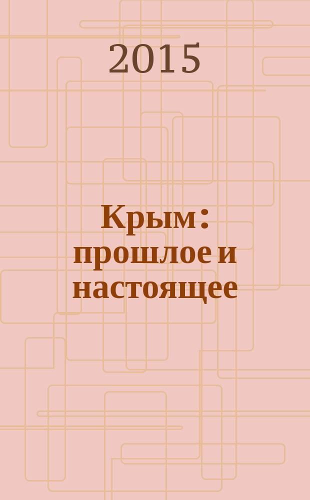 Крым: прошлое и настоящее : материалы международной научной конференции, посвященной годовщине присоединения региона к России, 17 марта 2015 г