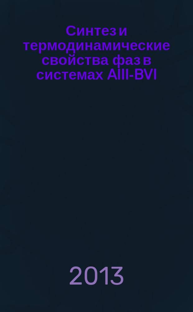 Синтез и термодинамические свойства фаз в системах AIII-BVI (A⁼In,Ga; B⁼Se,Te) : автореферат диссертации на соискание ученой степени кандидата химических наук : специальность 02.00.04 <Физическая химия>