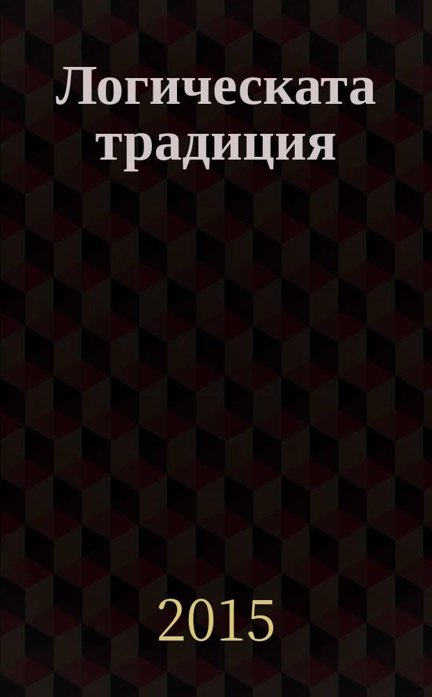 Логическата традиция : в чест на проф. Витан Стефанов = Логическая традиция