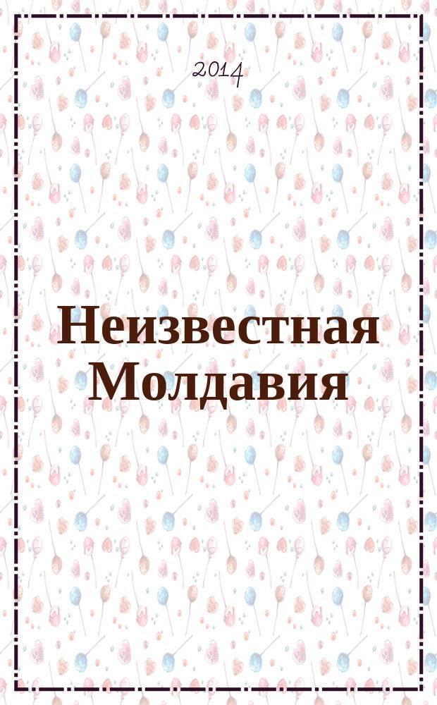 Неизвестная Молдавия : европейские книгопечатные источники XV-XVI вв. о древнейшей и современной истории Молдавии