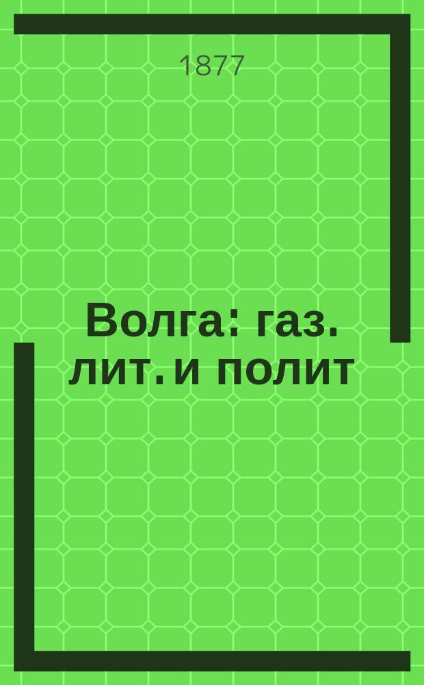 Волга : газ. лит. и полит