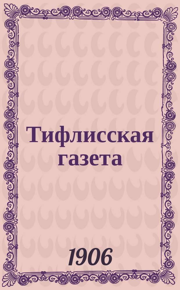 Тифлисская газета