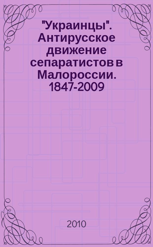 """""""Украинцы"""". Антирусское движение сепаратистов в Малороссии. 1847-2009"""