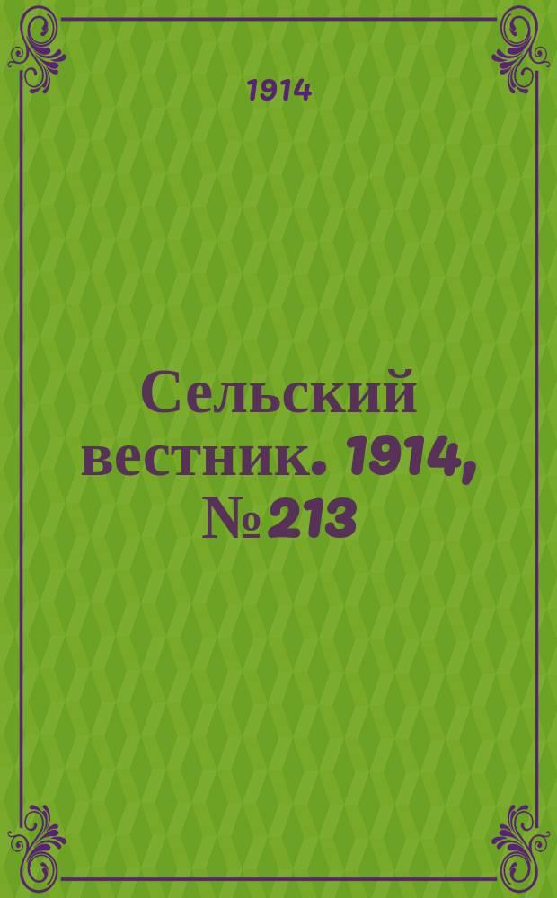 Сельский вестник. 1914, № 213 (26 сент.)