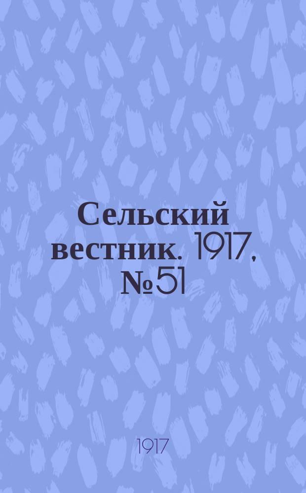 Сельский вестник. 1917, № 51 (8 апр.)
