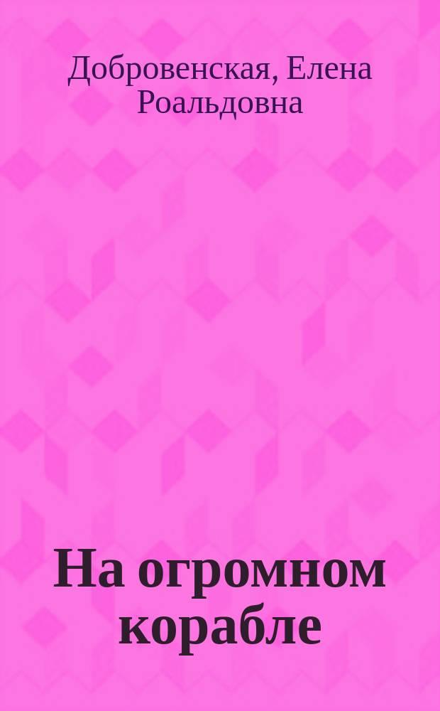 На огромном корабле = On a huge white ship : стихи для детей : для младшего и среднего возраста : Елена Добровенская, Roman Romanov