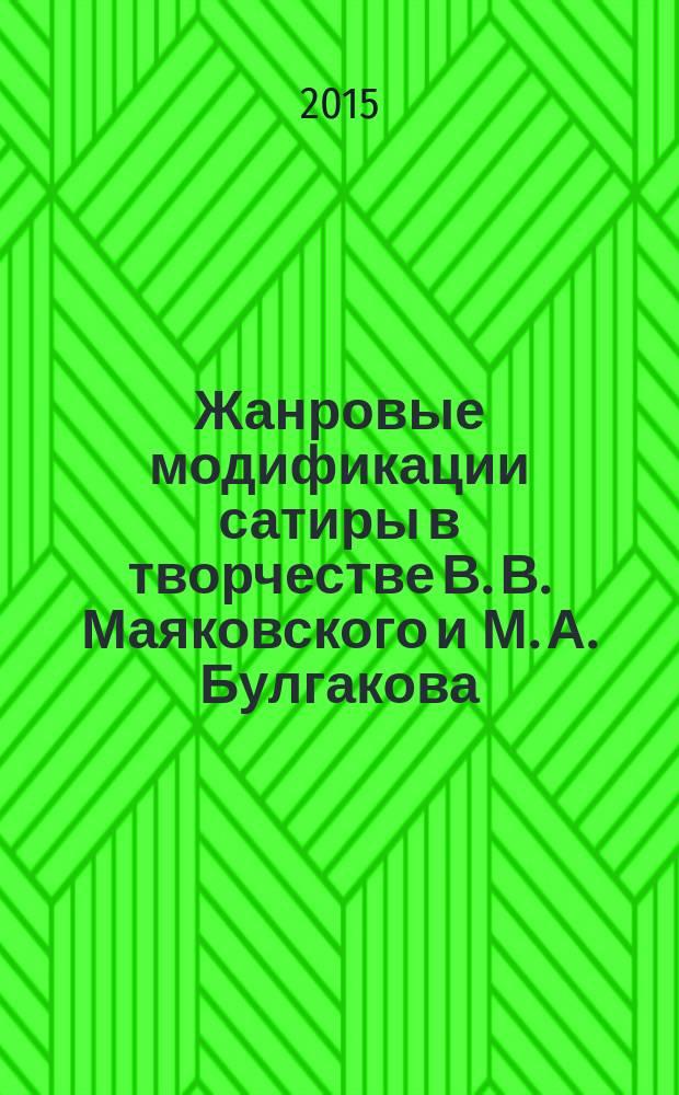 Жанровые модификации сатиры в творчестве В. В. Маяковского и М. А. Булгакова : монография