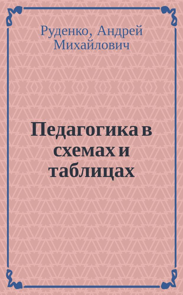 Педагогика в схемах и таблицах : учебное пособие