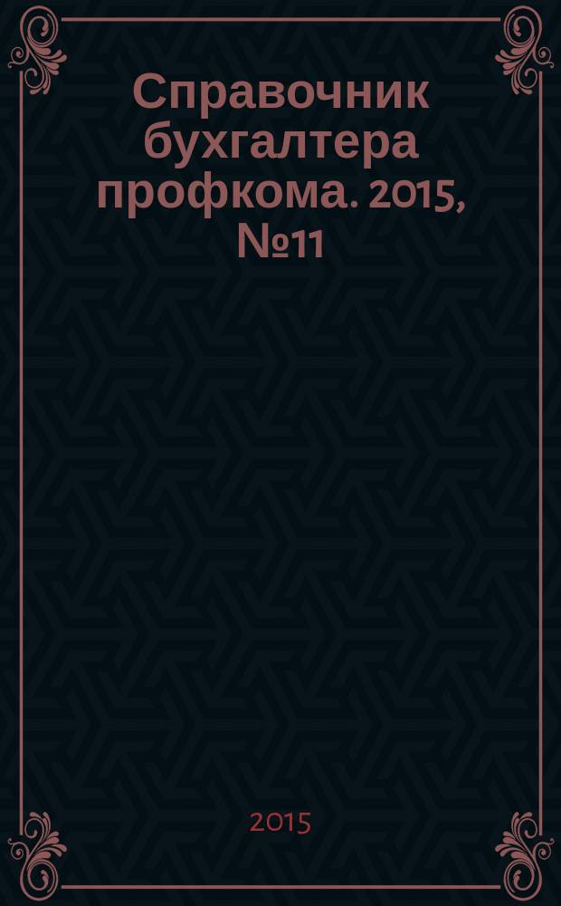Справочник бухгалтера профкома. 2015, № 11 : Особенности регулирования труда женщин и лиц в возрасте до 18 лет
