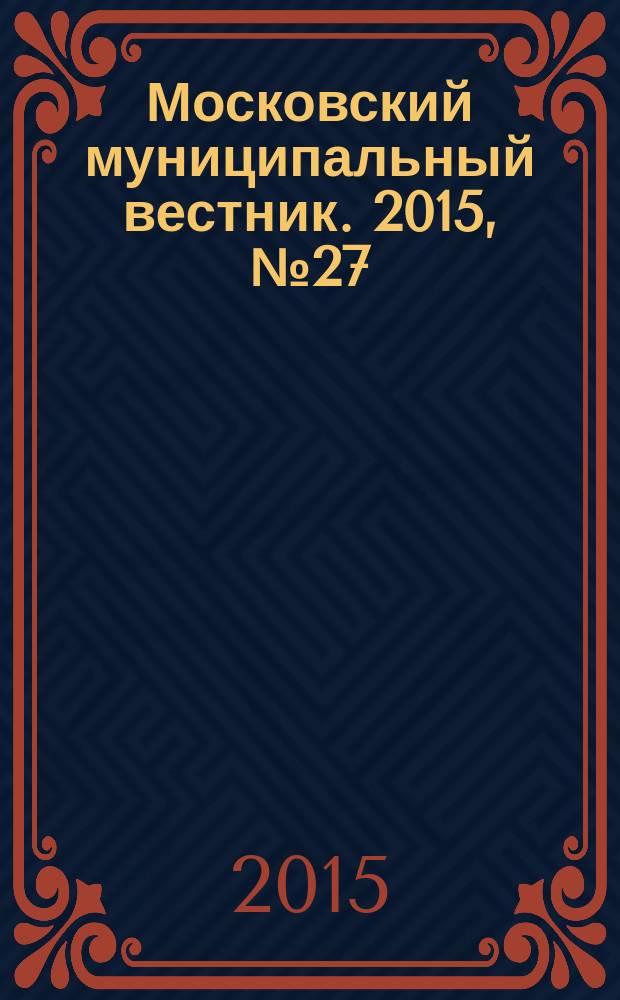 Московский муниципальный вестник. 2015, № 27 (106), т. 4