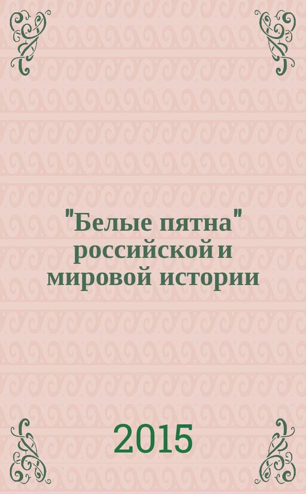 """""""Белые пятна"""" российской и мировой истории : исторический журнал. 2015, № 3"""