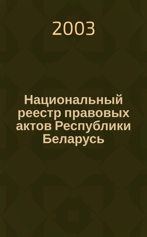 Национальный реестр правовых актов Республики Беларусь : Офиц. изд. 2003, № 6