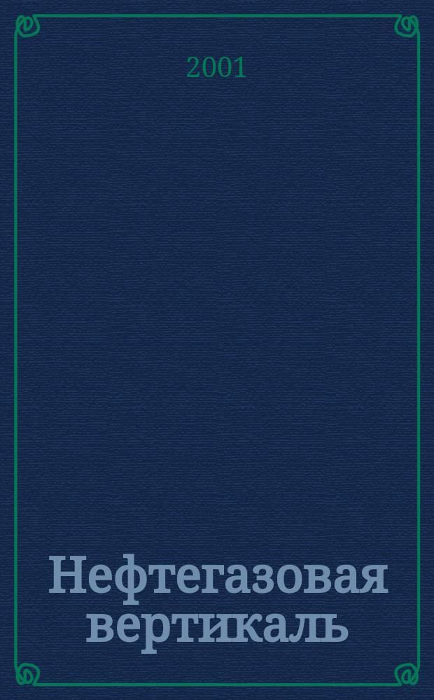 Нефтегазовая вертикаль : Аналит. журн. 2001, № 16 (65)